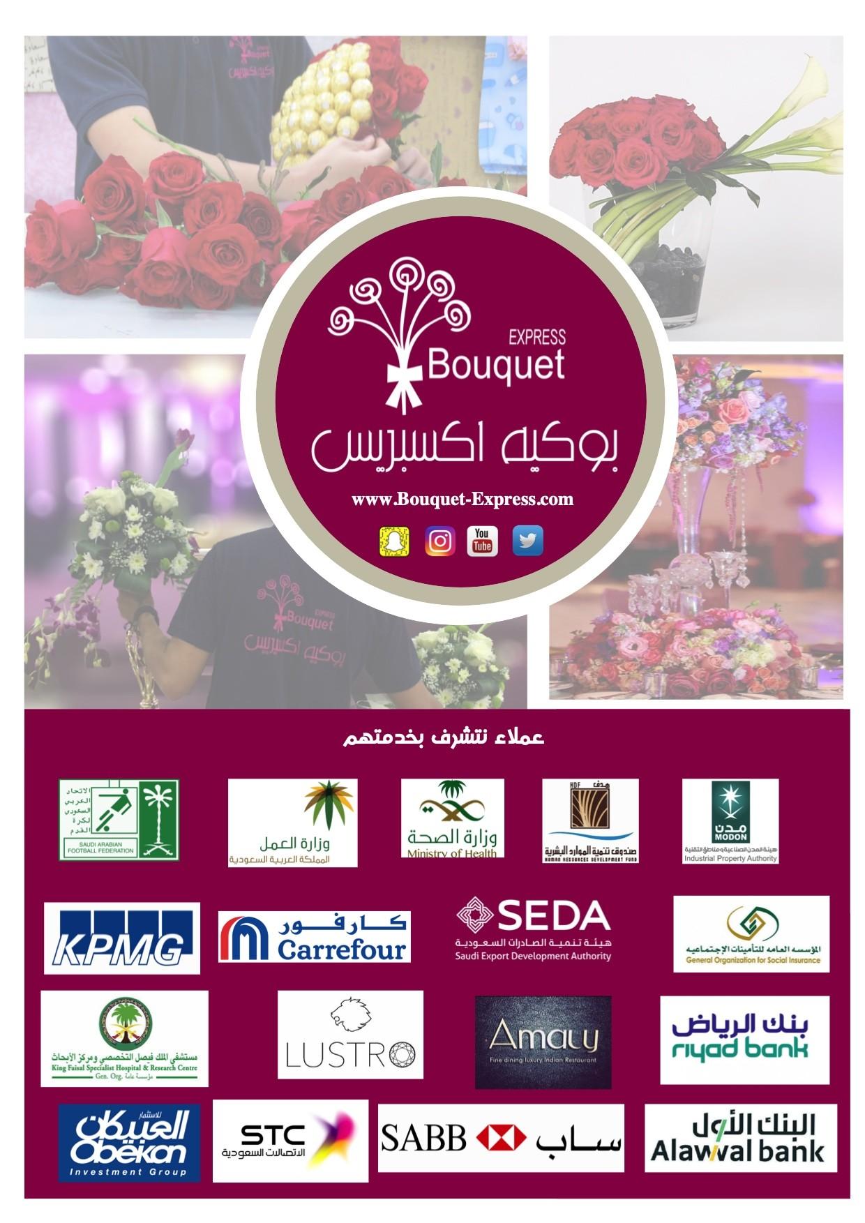 bouquetexpress