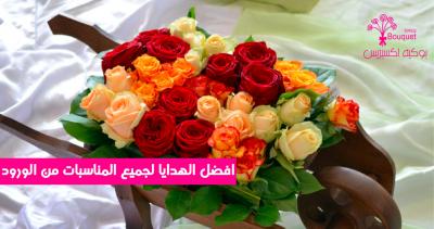 الورود افضل الهدايا لجميع المناسبات