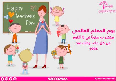 يوم المعلم العالمي   happy teacher day