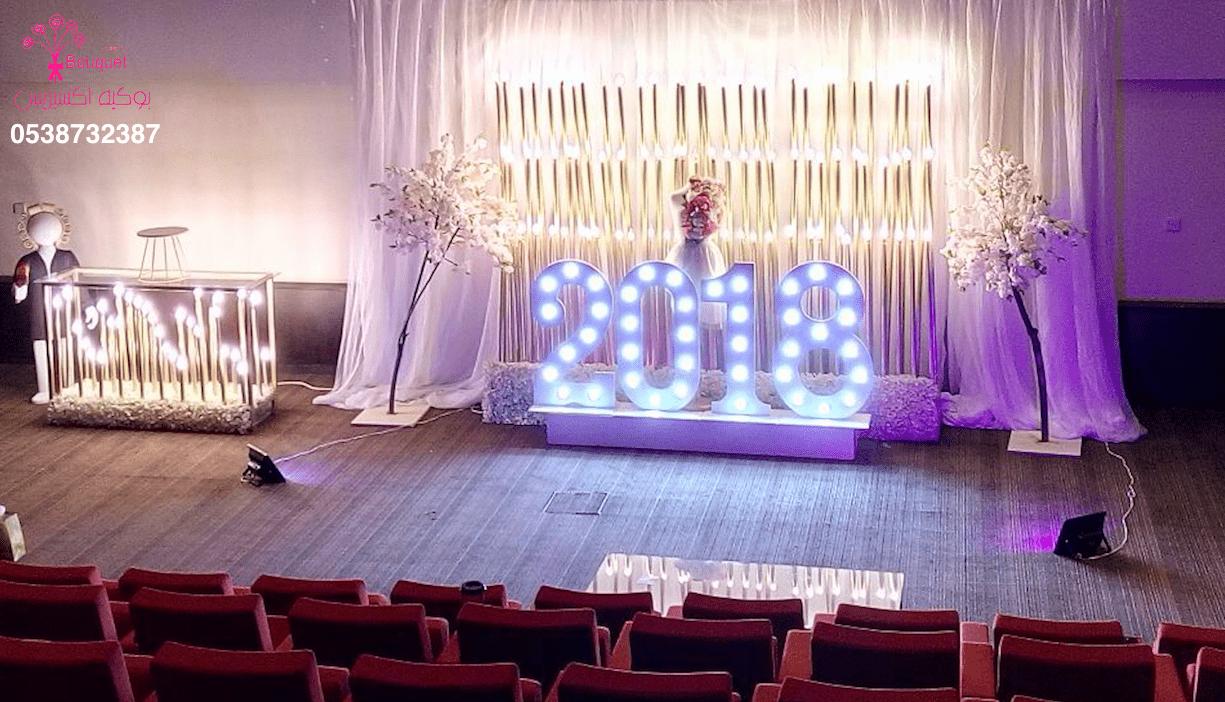 محل كوش تخرج وتنظيم حفلات للنجاح في الرياض 2018 Screen-Shot-2017-12-