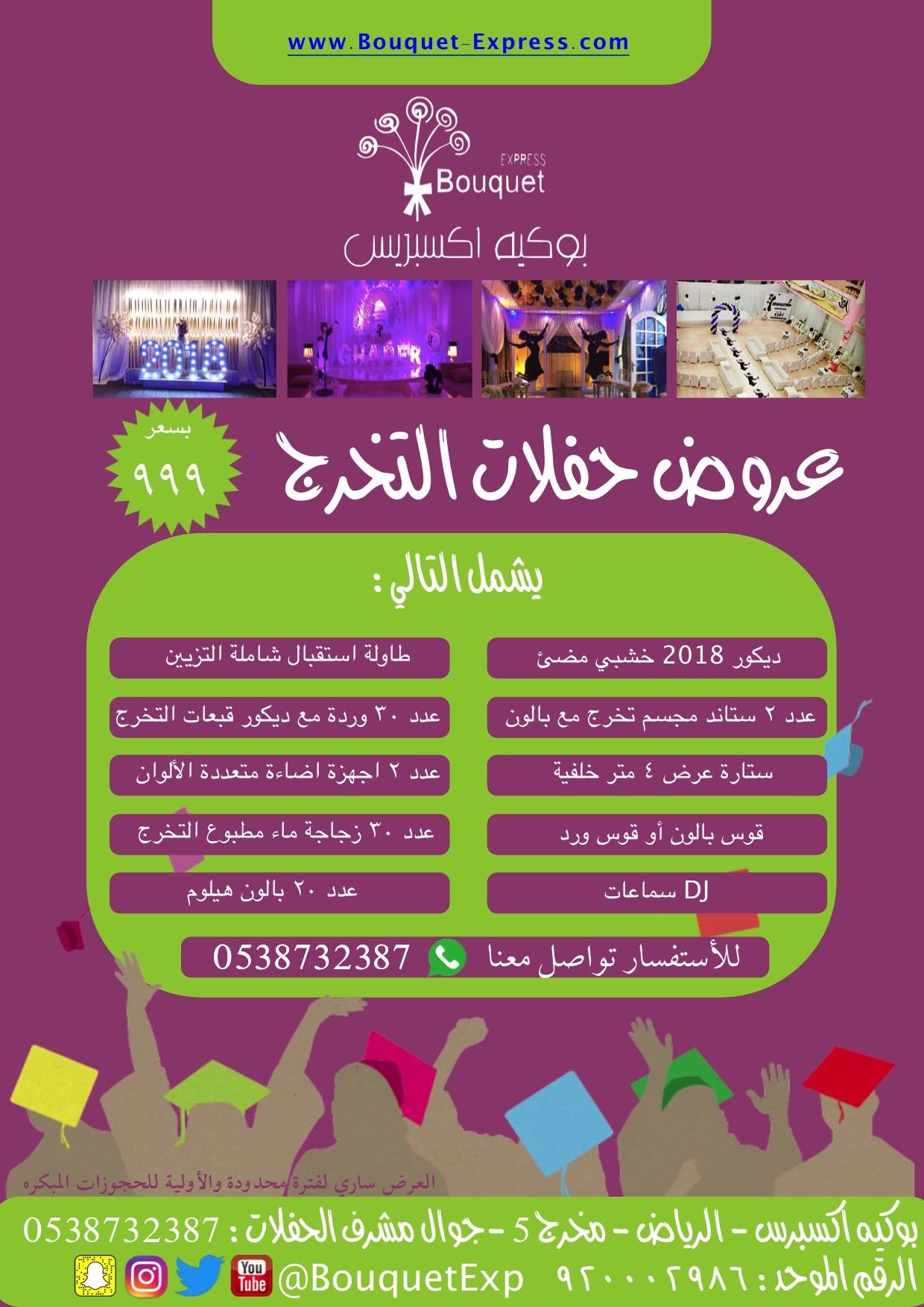 محل تجهيز وتنسيق حفلة تخرج 2018 في الرياض عرض-التخرج.jpeg