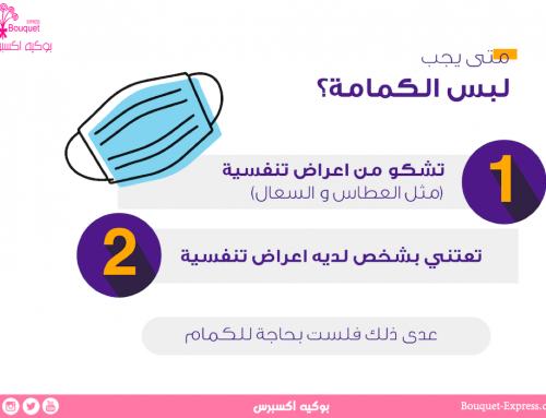 عملائنا الكرام.. اعلان رقم (١) نسبة للظروف الصحيه الحالية