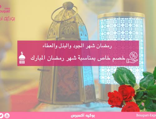 خصم خاص بمناسبة شهر رمضان المبارك